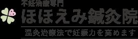 不妊治療専門 ほほえみ鍼灸院(練馬 / 池袋 / 新宿)