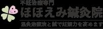 不妊治療 子宝相談 鍼灸院 ほほえみ治療院(練馬 / 池袋 / 新宿)