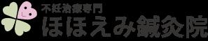 ほほえみ鍼灸院(不妊治療 練馬・池袋・新宿)